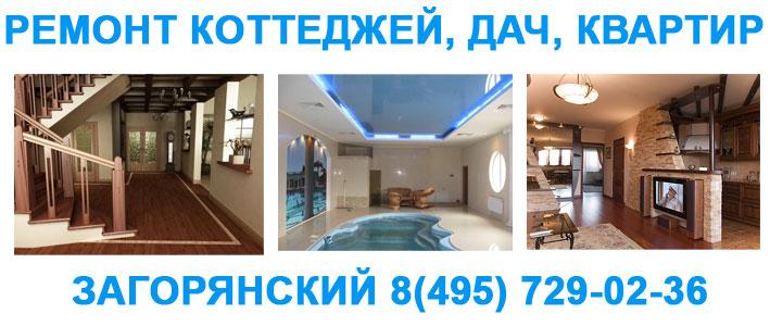 Ремонт коттеджей, дач, квартир Загорянский 8(495) 729-02-36