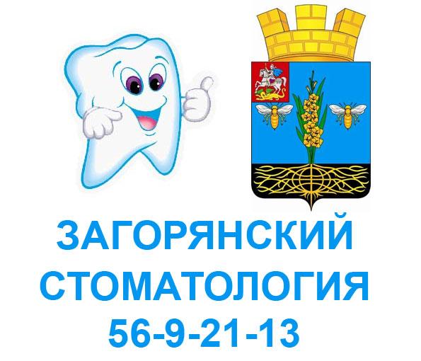 стоматология для Загорянки в Щелково 56-9-21-13